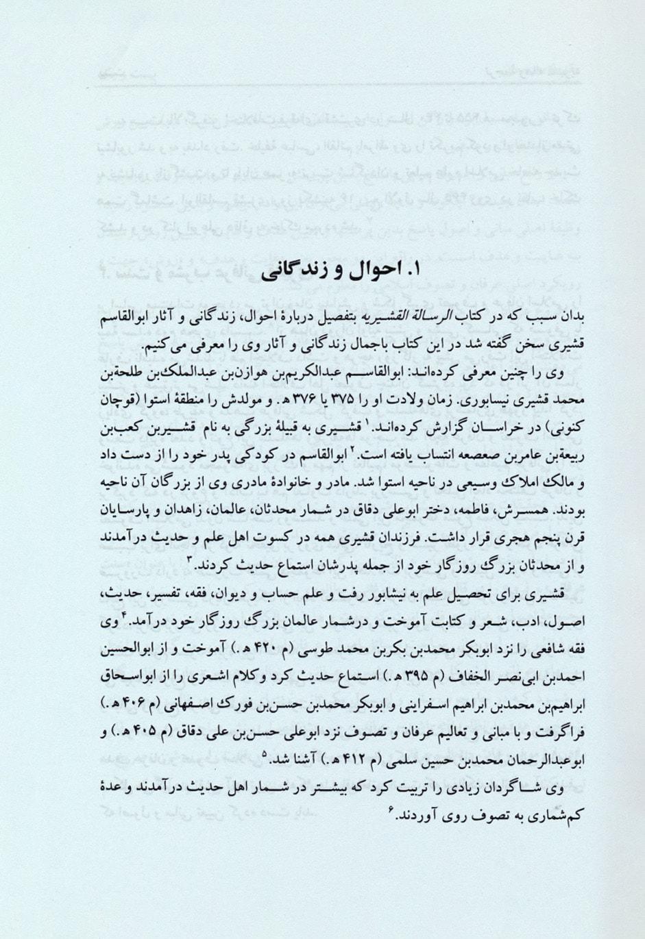 ترجمه رساله قشیریه (تحقیقات عرفانی12)