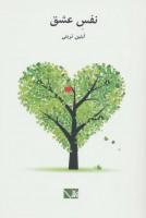 نفس عشق