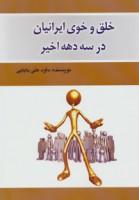خلق و خوی ایرانیان در سه دهه اخیر