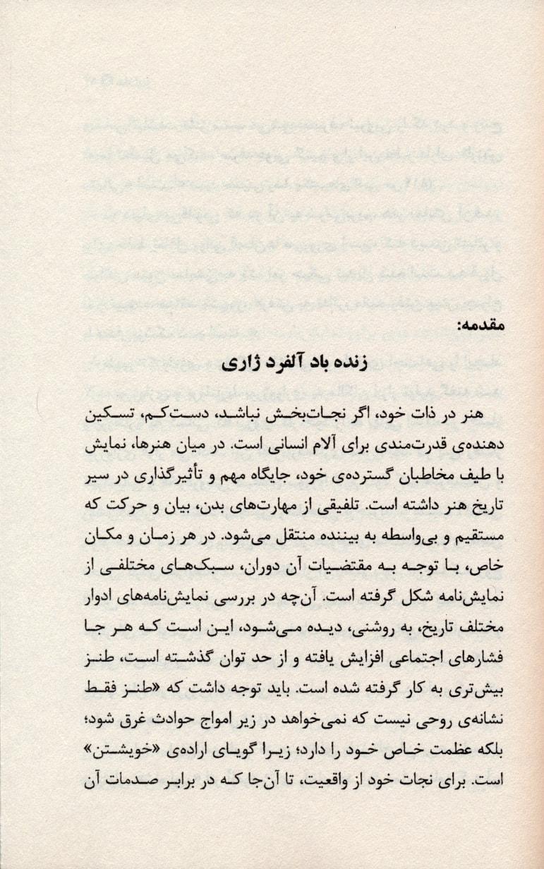 شاه اوبو (نخستین نمایشنامه ی ابزورد جهان)
