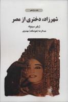 شهرزاد دختری از مصر