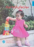 مهارتهای اولیه نوزاد (گلاسه)