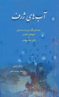 آب های ژرف (حماسه ای در مبارزه با سدسازی،کوچ های اجباری و فنای حیات وحش)