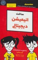 دامیز کودک و نوجوان (ساخت انیمیشن دیجیتالی)