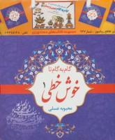 مجموعه گام به گام تا خوش خطی (4جلدی)