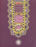 قصه های شیرین ایرانی 3 (مثنوی معنوی)
