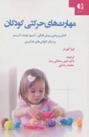 مهارت های حرکتی کودکان (کنش پریشی،پیش فعالی/کمبود توجه،اتیسم و دیگر ناتوانی های یادگیری)