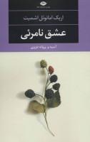 عشق نامرئی (ادبیات مدرن جهان،چشم و چراغ71)