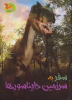 سفر به سرزمین دایناسورها (گلاسه)