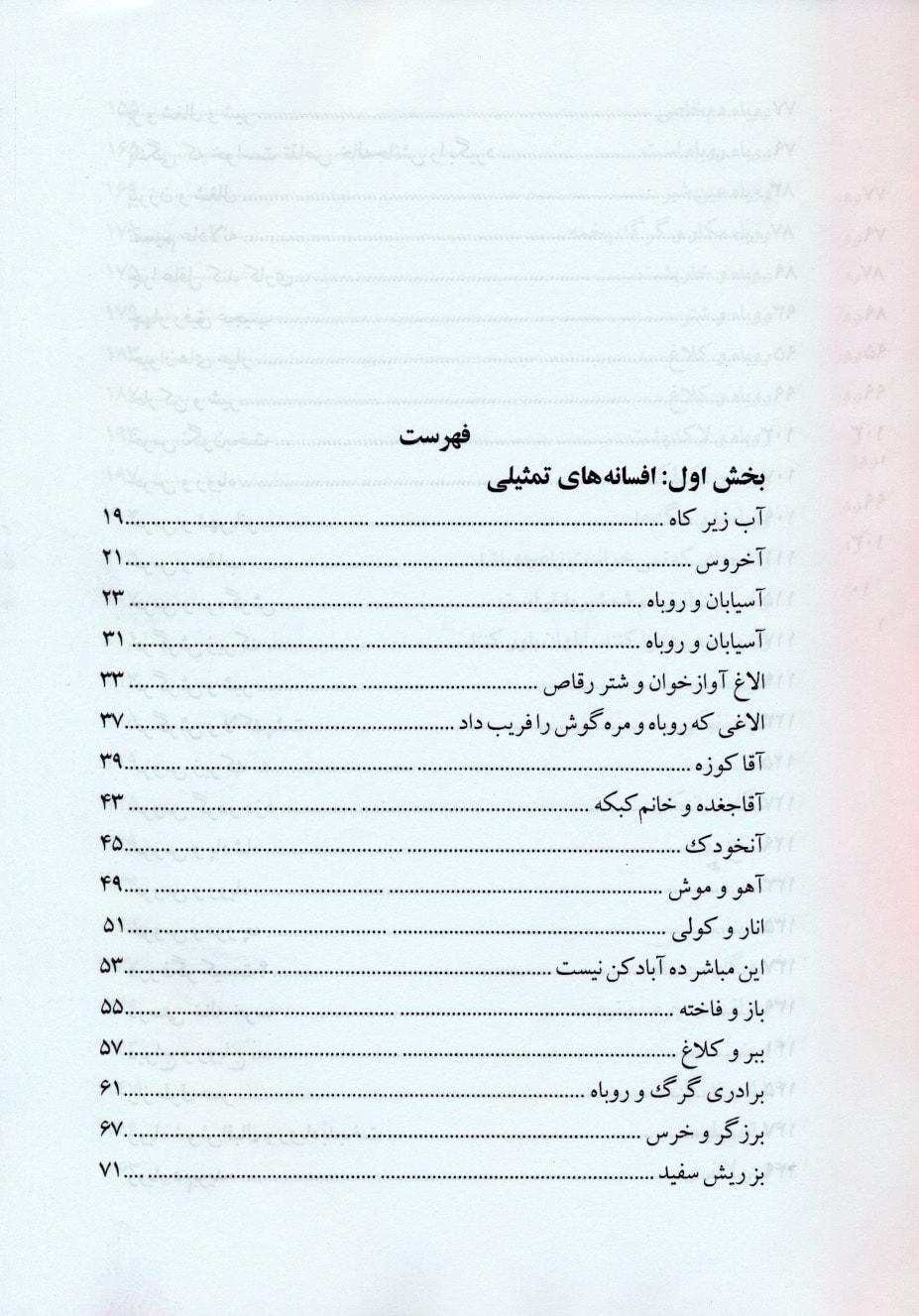 افسانه های ایرانی 7 (افسانه های فانتزی و تمثیلی)