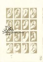 بایگانی و تن (دو جستار در جامعه شناسی تاریخی عکاسی)
