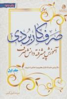 صرف کاربردی (آموزش پیشرفته دانش صرف)،(2جلدی)