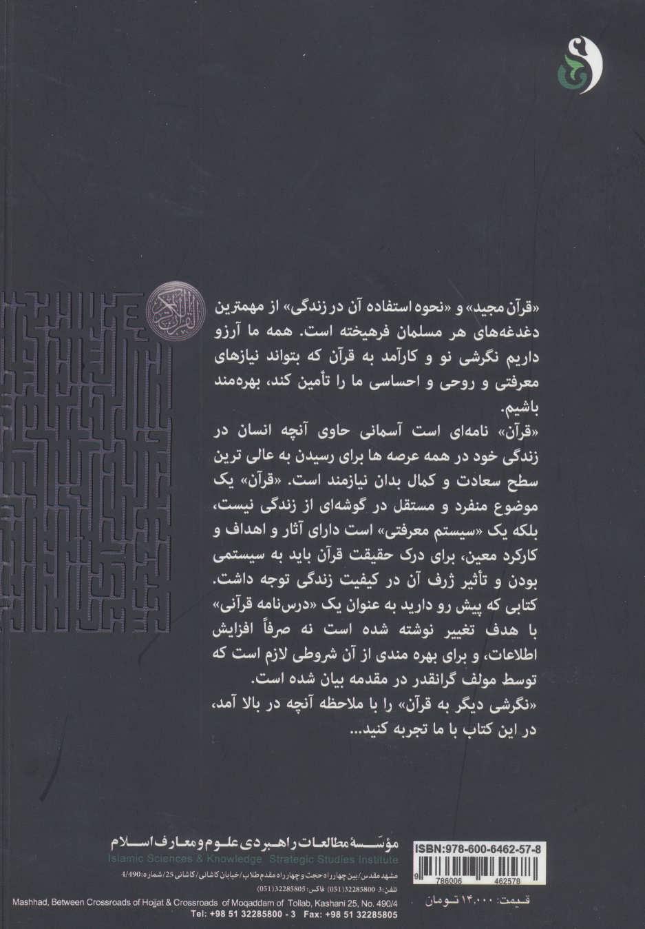 نگرشی دیگر به قرآن