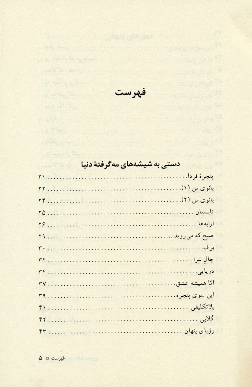 مجموعه اشعار حافظ موسوی
