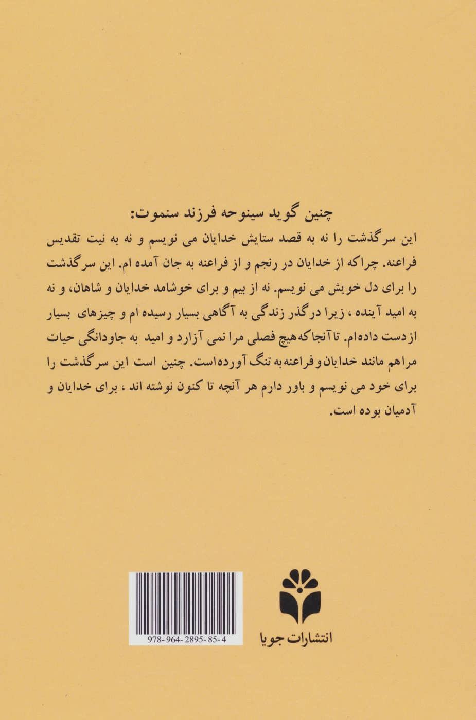سینوحه (2جلدی)