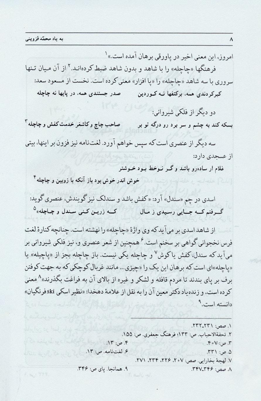 به یاد محمد قزوینی