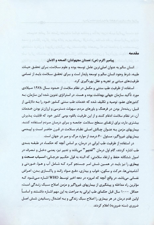 درمان ساده ی بیماری های شایع با رویکرد طب ایرانی