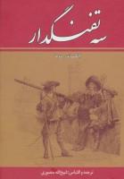 سه تفنگدار (10جلدی)
