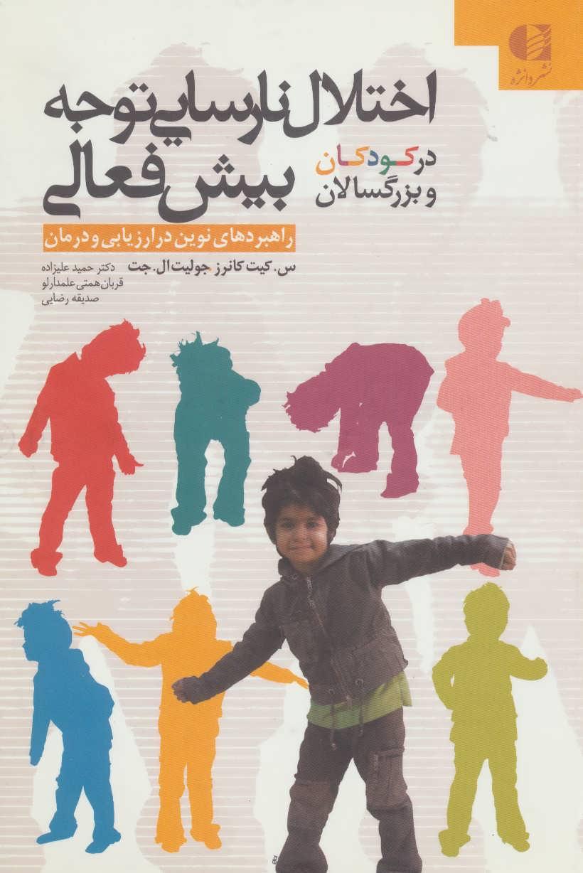اختلال نارسایی توجه/بیش فعالی در کودکان و بزرگسالان