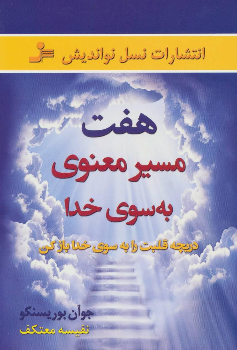 هفت مسیر معنوی به سوی خدا (دریچه قلبت را به سوی خدا باز کن)