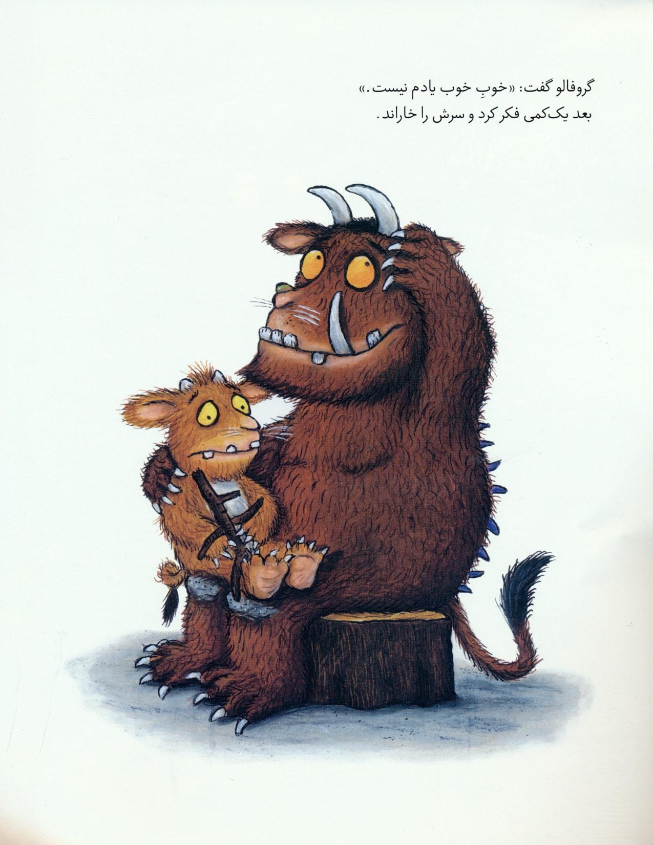 بچه گروفالو و موش ناقلا (گلاسه)