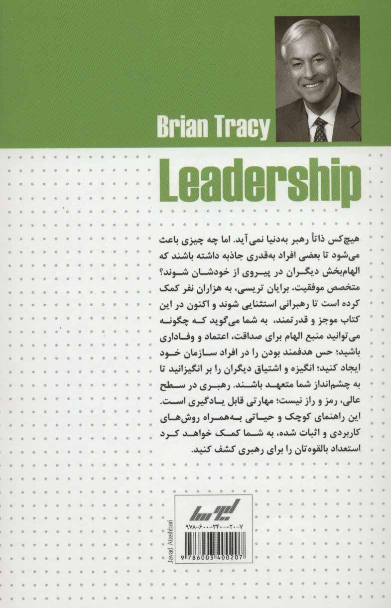 رهبری (کتاب های موفقیت)