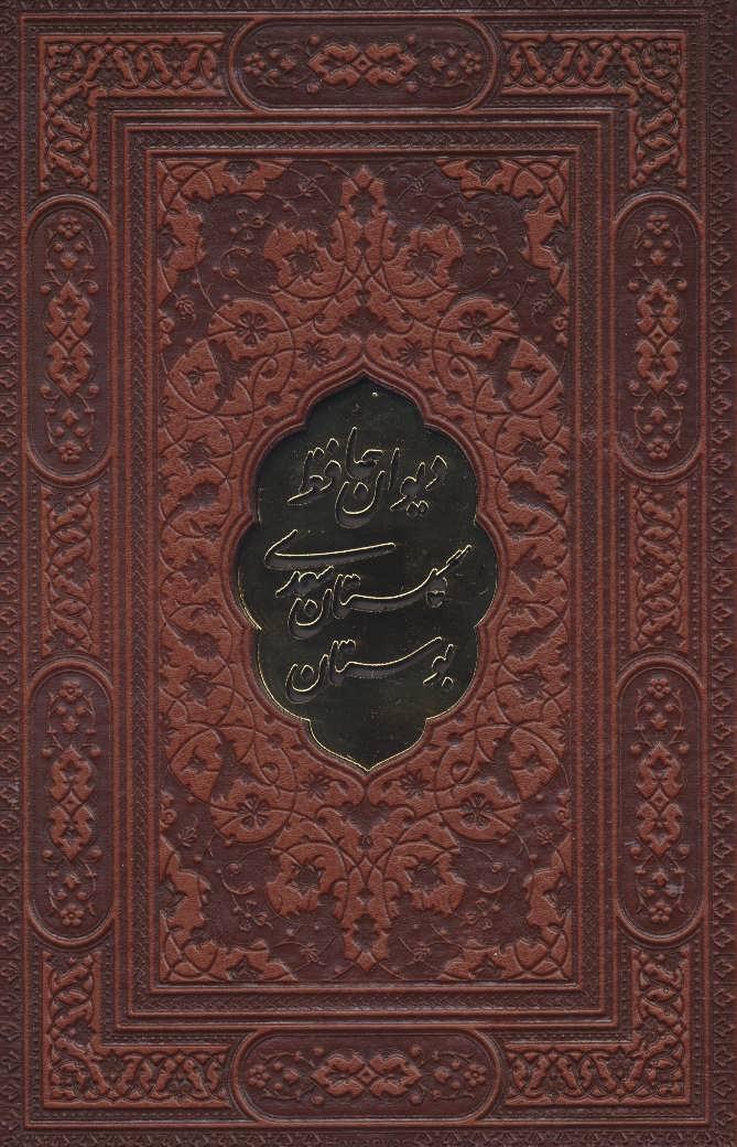 دیوان حافظ،بوستان و گلستان سعدی (گلاسه،باقاب،چرم،پلاک دار)