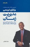 مدیریت زمان (کتاب های موفقیت)،(تکنیک های کاربردی برای استفاده بهینه از زمان)