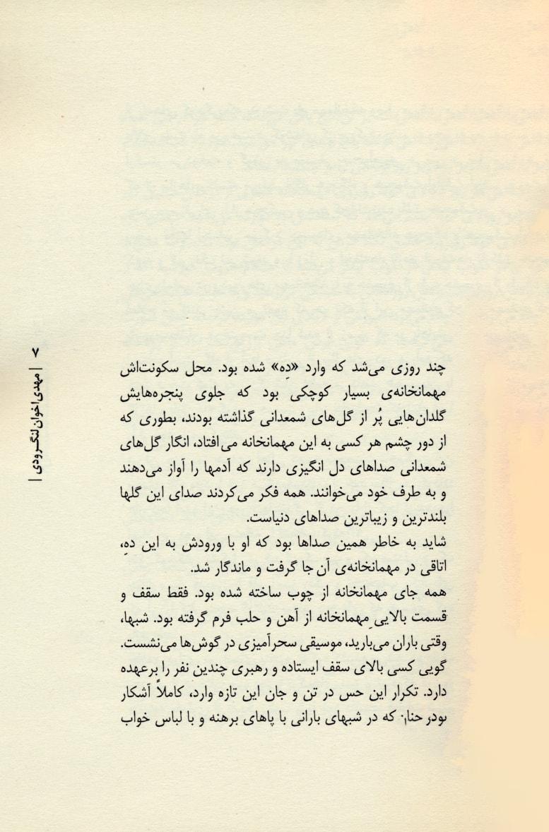 ویونا (ادبیات داستانی ایران 7)