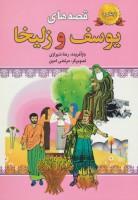 قصه های یوسف و زلیخا 2