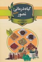 گیاه درمانی مصور