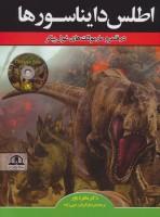 اطلس دایناسورها (در قلمرو مارمولک های غول پیکر)،همراه با دی وی دی (گلاسه)
