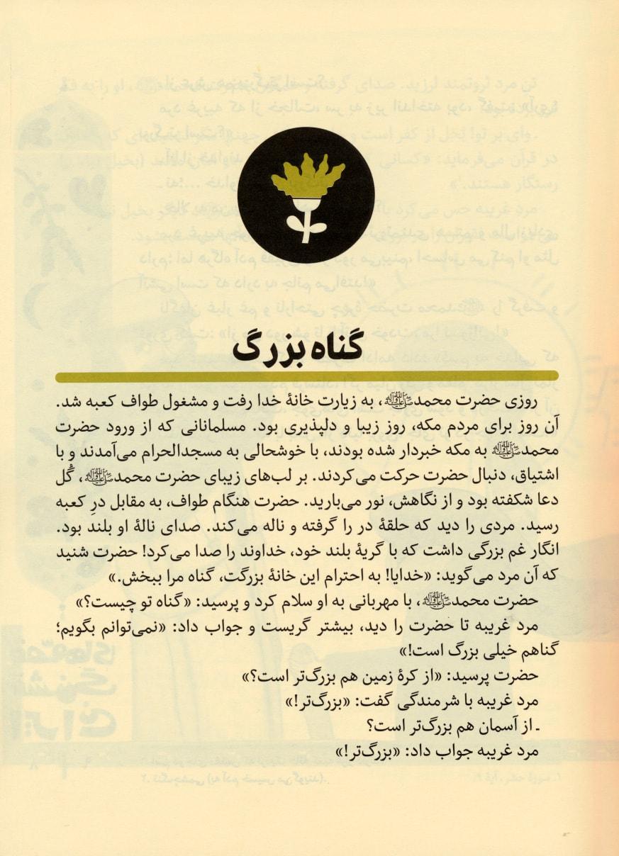 قصه های قشنگ ایرانی 2