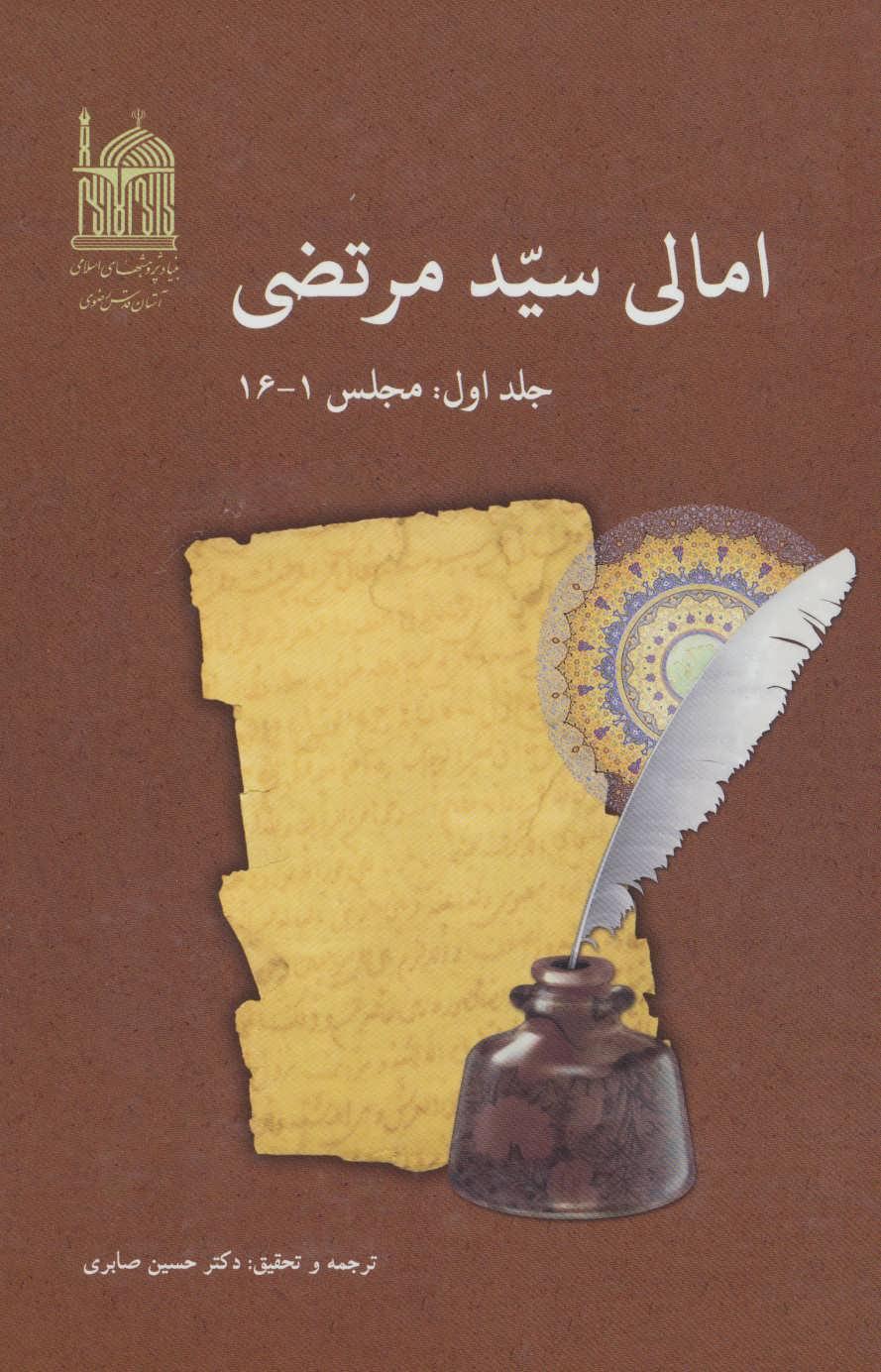 امالی سید مرتضی (5جلدی)