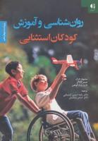 روان شناسی و آموزش کودکان استثنایی