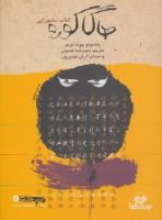 کتاب سخنگو هاگاکوره (کتاب سامورایی)