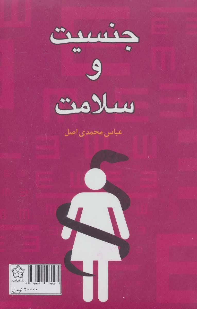 آنچه زنان باید بدانند… (2جلدی)