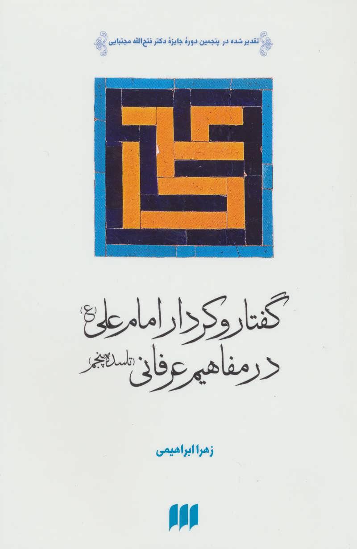گفتار و کردار امام علی (ع) در مفاهیم عرفانی (تا سده پنجم)،(عرفان16)