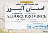 نقشه تقسیمات کشوری (سیاسی) استان البرز کد 531 (گلاسه)