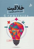 ورود به خلاقیت (هر روز،یک انسان خلاق باش!)