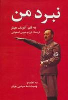 نبرد من (به انضمام وصیت نامه سیاسی هیتلر)