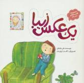 قصه های حنانه 5 (یک عکس زیبا)،(گلاسه)