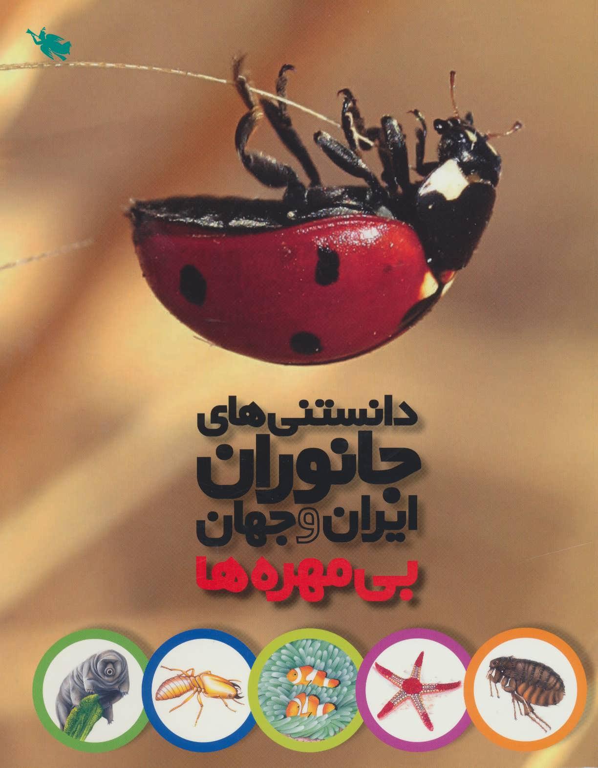 دانستنی های جانوران ایران و جهان (بی مهره ها)،(گلاسه)