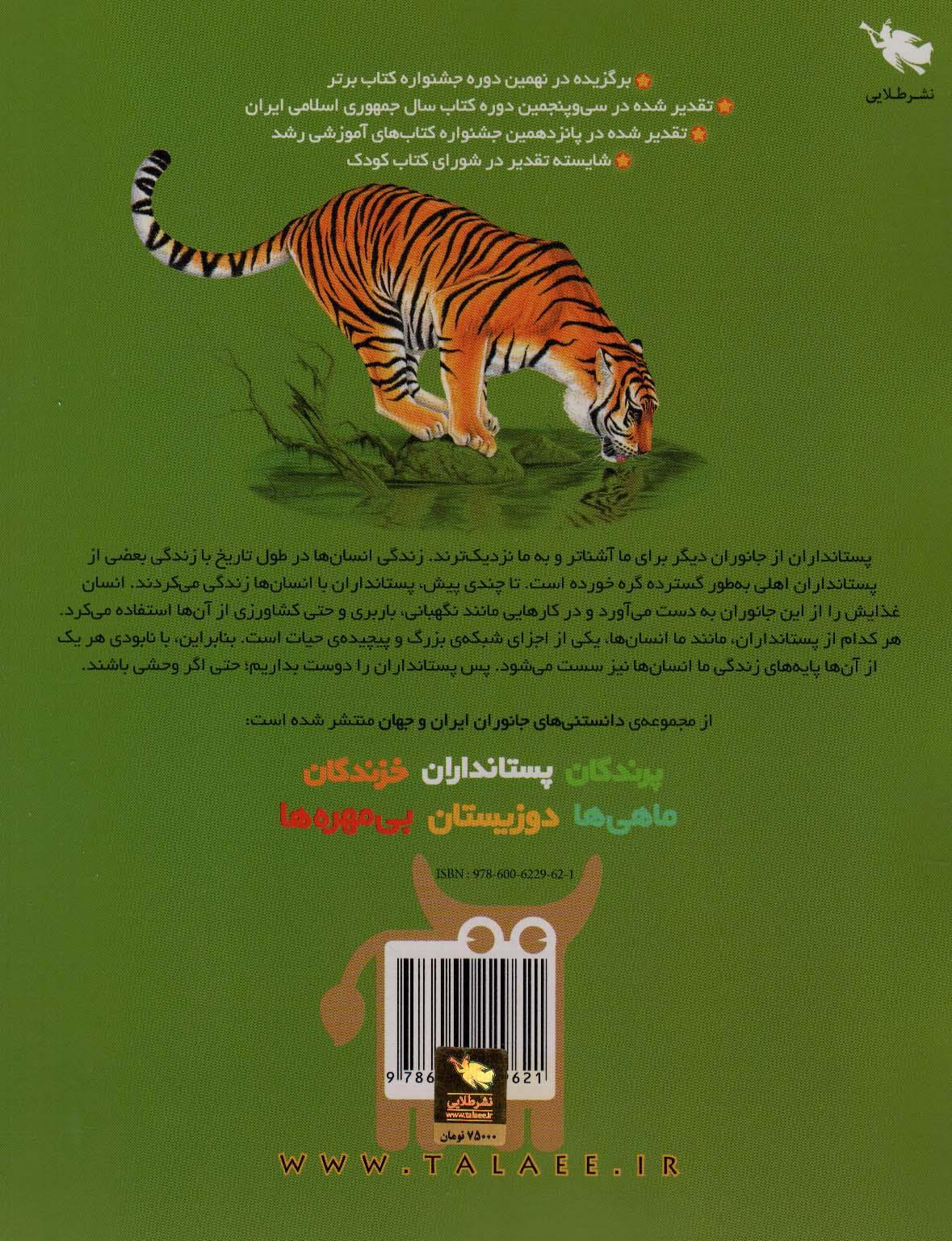 دانستنی های جانوران ایران و جهان (پستانداران)،(گلاسه)