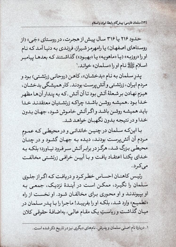 زندگی پرافتخار سلمان فارسی (پیش گام رابطه ایران و اسلام)