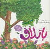 قصه های حنانه 4 (باتلاق)،(گلاسه)