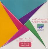 بسته کاغذهای اوریگامی (رنگی-دو رو) 15*15