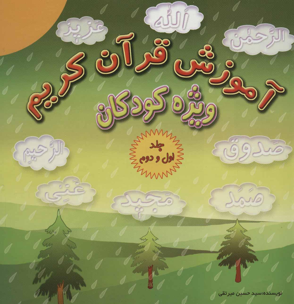 آموزش قرآن کریم ویژه کودکان (جلدهای 1و2)،همراه با دی وی دی صوتی (گلاسه)