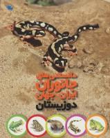 دانستنی های جانوران ایران و جهان (دوزیستان)،(گلاسه)