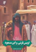 زندگی پرافتخار اویس قرنی و ابن مسعود (پیش گامان راه هدایت)